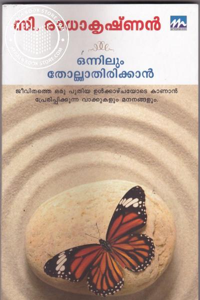 Cover Image of Book Onnilum Tholkkathirikkan