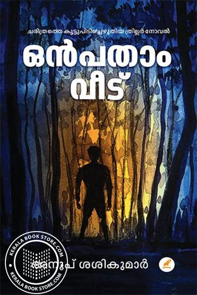 Cover Image of Book ഒൻപതാം വീട്‌