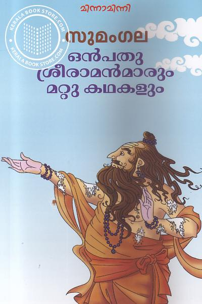 Image of Book Onpathu Sreeramanmarum Mattu Kathakalum
