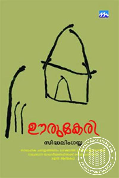 Cover Image of Book Oorukeri