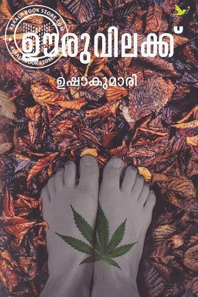 Cover Image of Book Ooruvilakku