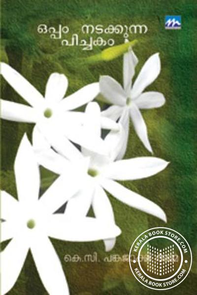 Cover Image of Book ഒപ്പം നടക്കുന്ന പിച്ചകം