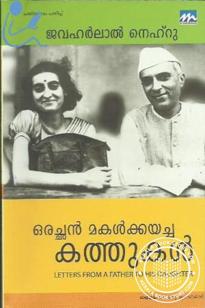 Cover Image of Book Orachan Makalkku Ayacha Kaththukal