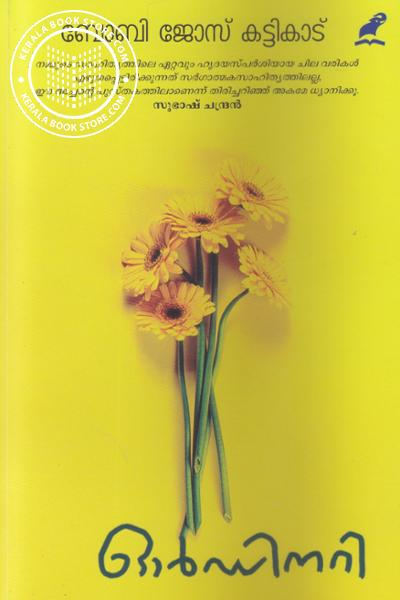 Cover Image of Book Ordinary