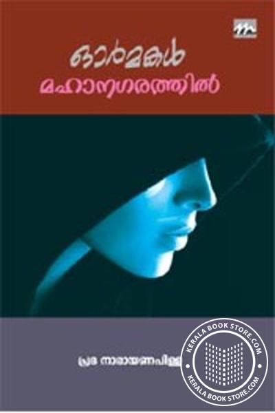 Image of Book Ormakal Mahanagarathil