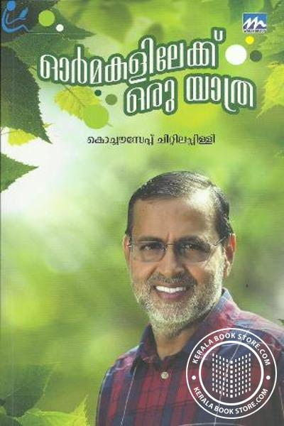 Cover Image of Book Ormakalilekku Oru Yathra
