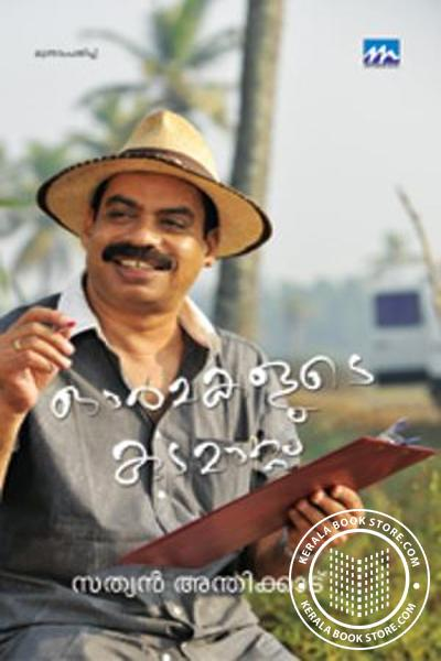 Cover Image of Book Ormakalude Kudamattam