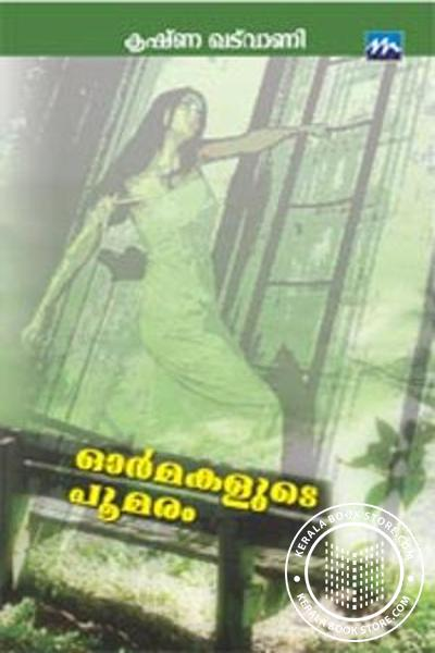 Cover Image of Book Ormakalude Poomaram