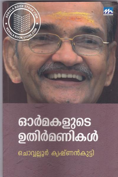 Cover Image of Book Ormakalude Uthirmanikal