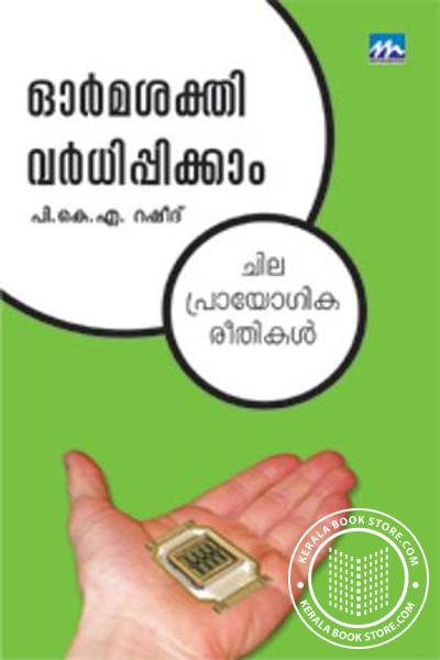 Cover Image of Book Ormashakthi Varidhippikkam