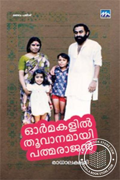 Cover Image of Book Ormmakalil Thoovaanamayi Padmarajan