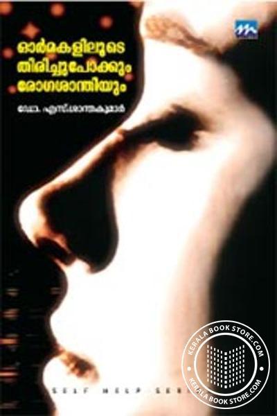 Cover Image of Book Ormmakaliloode Thirichupokkum Rogashanthiyum