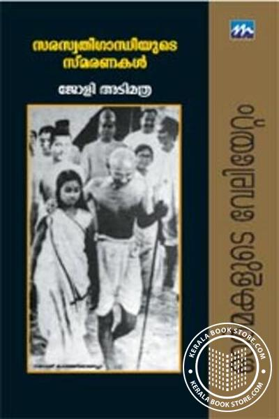 Cover Image of Book Ormmakalude Veliyettam