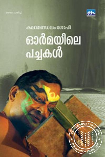 Cover Image of Book ഓര്മയിലെ പച്ചകള്