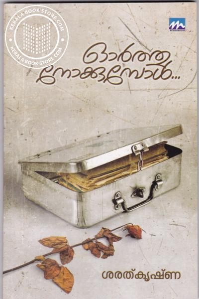 Cover Image of Book Orthunokkumbol