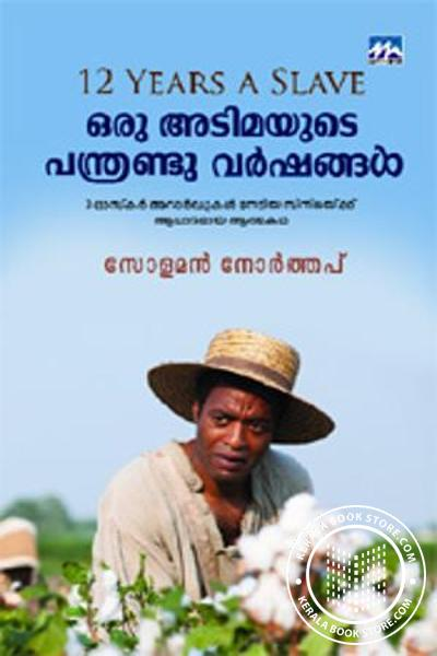 Cover Image of Book Oru Adimayude 12 varshangal