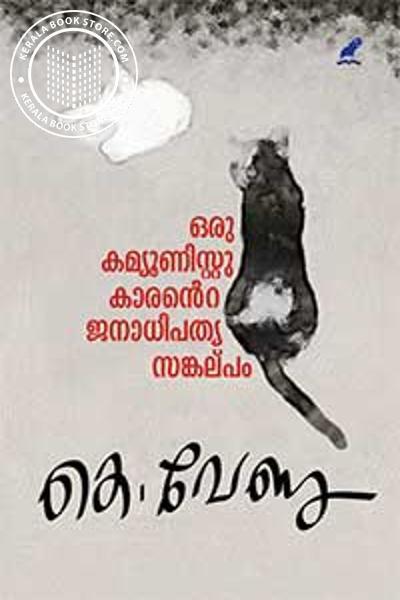 Cover Image of Book Oru Communistukaarante Janadhipathyasangalpam