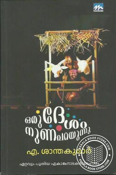 Cover Image of Book Oru Desam Nunaparayunnu