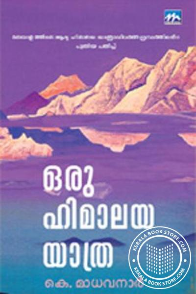 Cover Image of Book Oru Himalaya Yathra