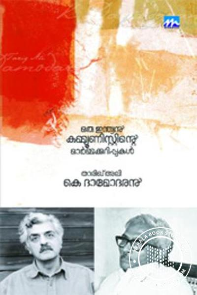 Cover Image of Book Oru Indian Communistinte Ormmakurippukal