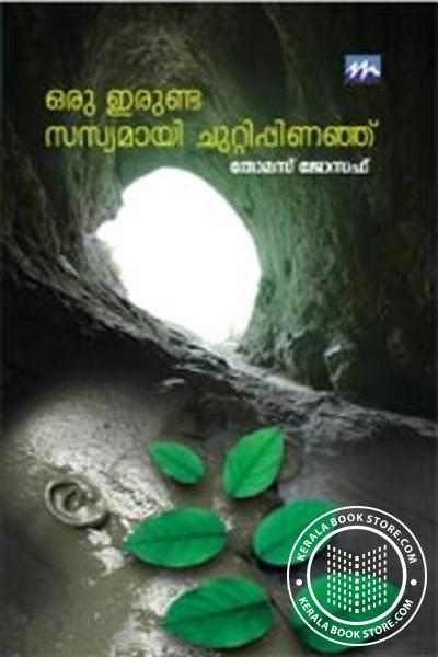 Cover Image of Book Oru Irunda Sasyamayi Chuttippinanju