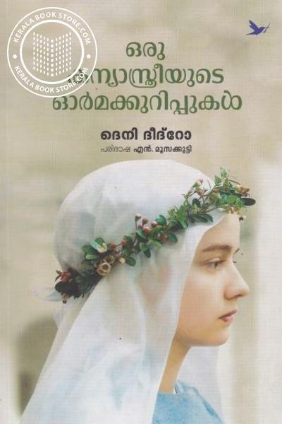 Cover Image of Book ഒരു കന്യാസ്ത്രീയുടെ ഓർമക്കുറിപ്പുകൾ
