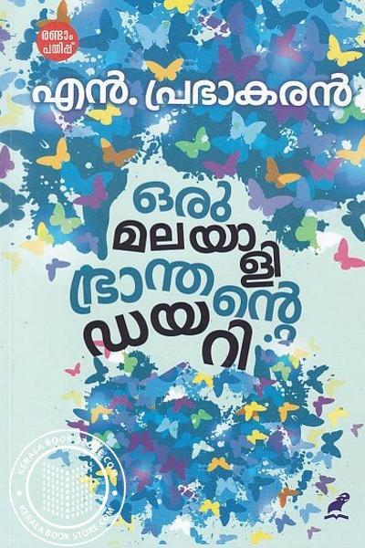 Cover Image of Book ഒരു മലയാളി ഭ്രാന്തന്റെ ഡയറി