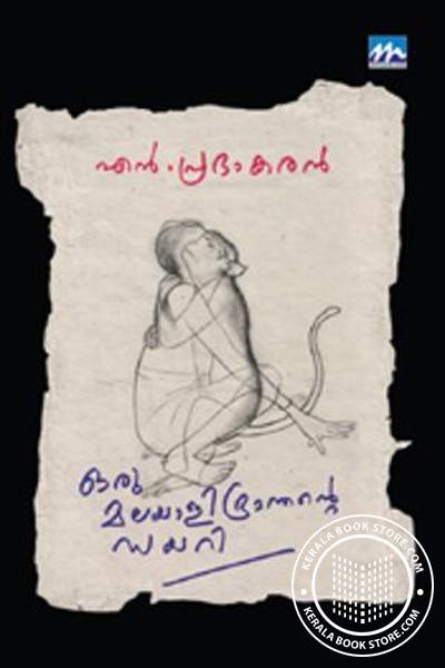 Cover Image of Book Oru Malayalibhranthante Diary