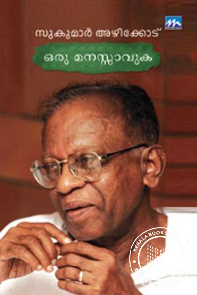 Cover Image of Book Oru Manassavuka