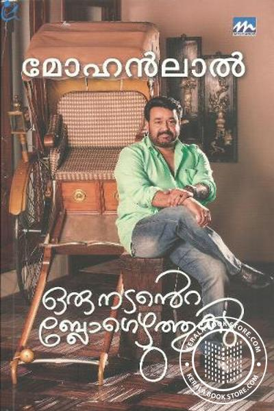 Cover Image of Book Oru Nadante Blogezhuthukal