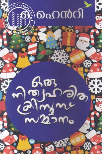 Cover Image of Book Oru Nithyaharitha Christmas Sammanam