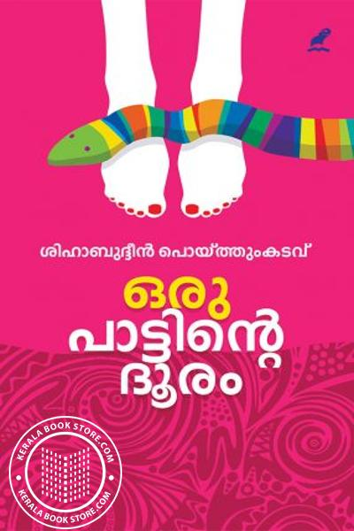 Cover Image of Book Oru Paattinte Dooram