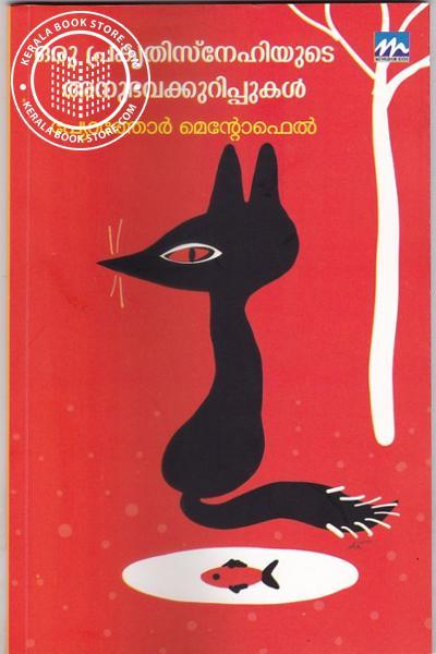 Image of Book Oru Prakruthisnehiyude Anubhavakkurippukal
