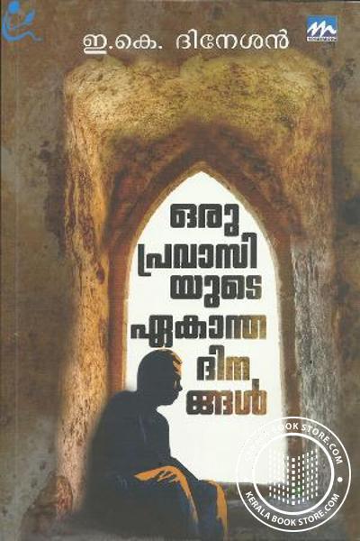 Cover Image of Book ഒരു പ്രവാസിയുടെ ഏകാന്തനിമിഷങ്ങള്