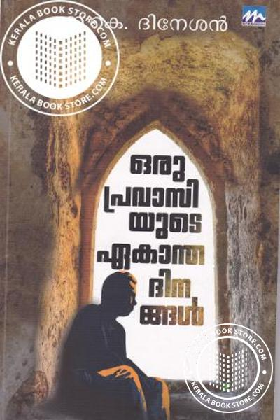 Cover Image of Book Oru Pravasiyude Ekantha Dinangal