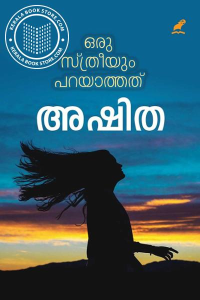 Cover Image of Book Oru Sthreeyum Parayathathu