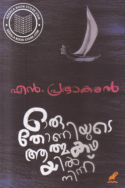 Image of Book Oru Thoniyude Athmakathayil Ninnnu