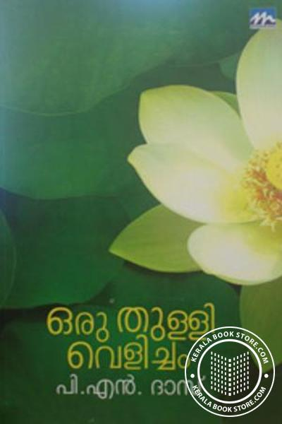 Cover Image of Book Oru Thullivelicham