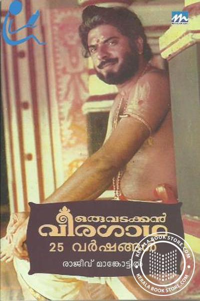 Image of Book Oru Vadakkan Veeragadha 25 Varshangal