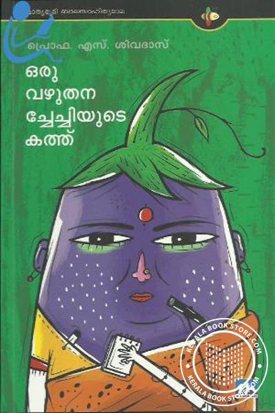 Cover Image of Book ഒരു വഴുതന ചേച്ചിയുടെ കത്ത്
