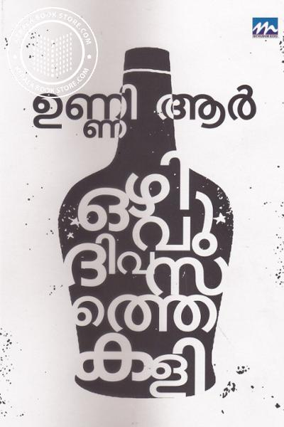 Cover Image of Book Ozhivudivasathe Kali