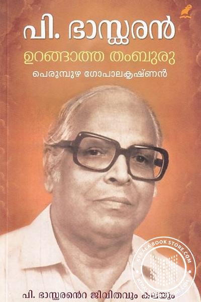 Cover Image of Book P Bhaskaran Urangatha Thamburu