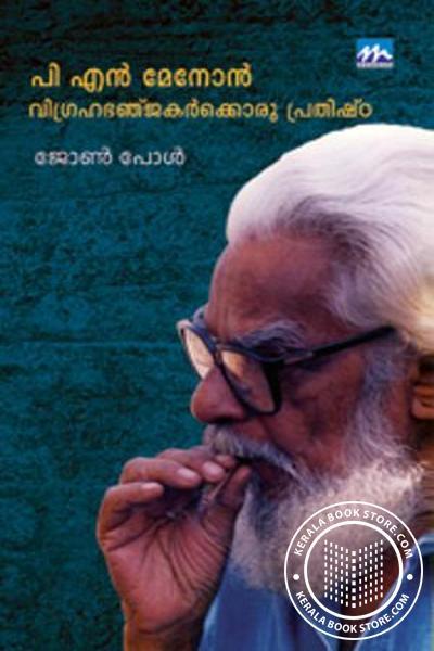Cover Image of Book P N Menon Vigrahabahanjagarkkoru Prathishtta