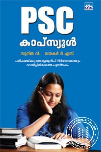 Cover Image of Book പി എസ് സി കാപ്സ്യൂള്