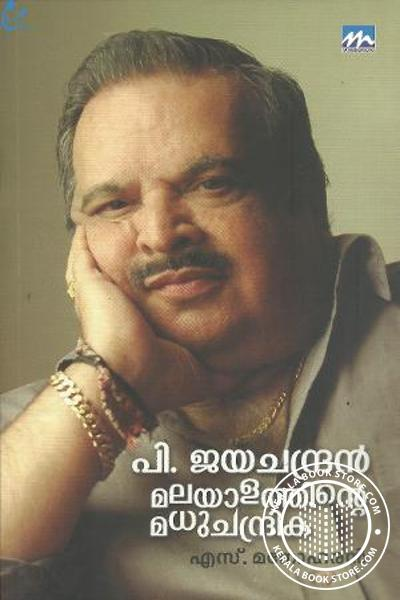 Cover Image of Book P Jayachandran Malayalathinte Madhuchadrika