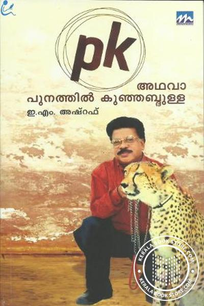Cover Image of Book P K Adhava Punathil Kunhabdulla
