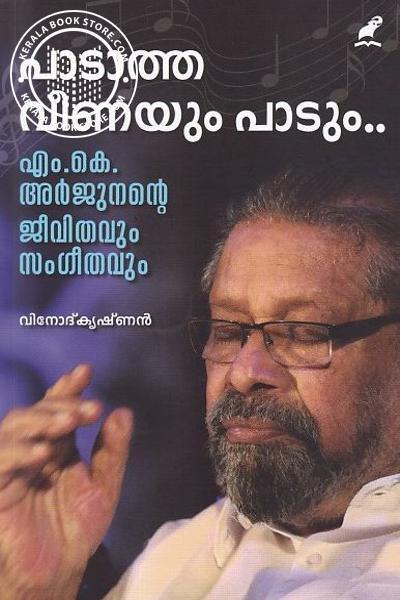 Image of Book Paadaatha Veenayum Paadum