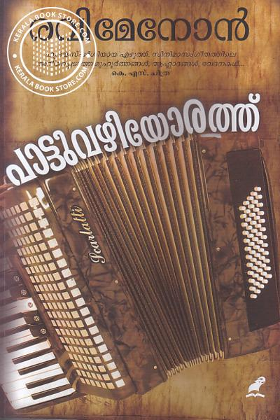 Image of Book Paattuvazhiyorathu