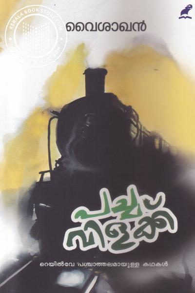 Cover Image of Book Pachavilakku