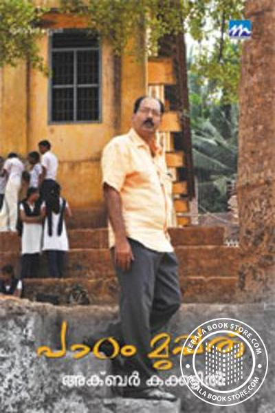 Cover Image of Book പാഠം മുപ്പത്‌